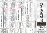 商業施設新聞.jpg
