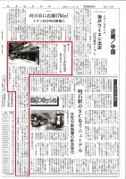 商業施設新聞(アクセア三ノ宮店)20161226.jpg