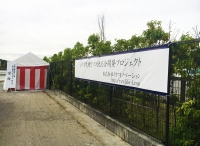 横断幕.JPG