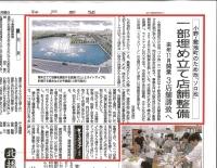 H29.9.18付神戸新聞(ソロ池記事抜粋).jpg